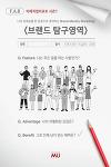 [미래직업리포트 시즌7: 부의 미래 편] 브랜드 아이덴티티 FAB 워크숍 by 엠유 조연심