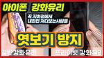 아이폰xs 강화유리 엿보기방지 코어플렉스 오리하르콘 프라이빗 3d 풀커버 리뷰
