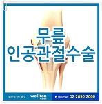 무릎 인공관절수술 받고 편하게 걸으세요!