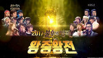 불후의 명곡 전설을 노래하다. 334회 2017 왕중왕전 1부 우승 민우혁 - 꿈