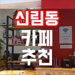 신림동 카페 추천 :: 조용하고 공부하기 좋은 제이콥스 테이블