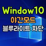 윈도우10 야간모드 설정, 블루라이트 차단하여 시력보호 하기