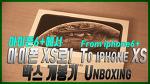 아이폰6플러스 사용자의 아이폰xs 구입 박스 개봉기!