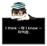 I think ~와 I know ~의 어감 차이.
