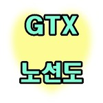 GTX 노선도 정확히 정리! 참고해주세요.