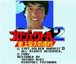 MSX 게임 프로젝트A2 공략과 추억 이야기