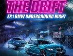 BMW 그룹 코리아, 언더그라운드 파티 '더 드리프트' 개최