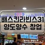 [수원/아이스크림] 배스킨라빈스31 창업 [합4억5천/월순익1천만]
