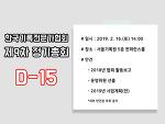 [D-15] 한국기록전문가협회 제9차 정기총회 및 국가기록관리혁신 중간점검 관련 보고회 안내