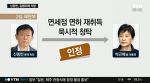 롯데 신동빈 집행유예 오류 이유, '강요형 뇌물'이 아니라 박근혜와 '공범'이다.