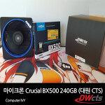 마이크론 Crucial BX500 240GB (대원 CTS) 사용기