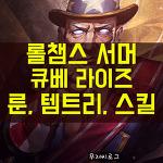 롤 시즌8 라이즈(탑, 원딜) 룬, 템트리, 스킬트리(feat. 큐베)