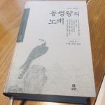 동명왕의 노래 - 이규보 지음 (17-17)