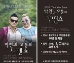 2018 박현과 유퉁의 투맨쇼 부천콘서트 눈길