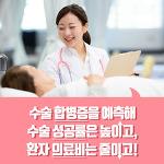 [카드뉴스] 수술 합병증을 예측해 수술 성공률은 높이고, 환자 의료비는 줄이고!