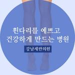 휜다리 교정 골반 무릎과 고관절 이상유무