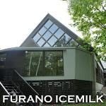 후라노 우유로 만든 아이스크림 전문점 | 후라노 아이스 밀크공방