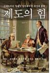 [로드스카이 조연심의 북칼럼] 김승욱의 <제도의 힘>