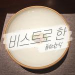 [부산 해운대] 비스트로 한 : 퓨전한식