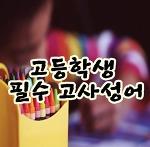 고등학생 필수 고사성어 알아두면 좋은것