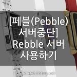 [페블(Pebble) 서버 중단] Rebble 서버 사용하기