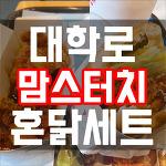 대학로 맘스터치에서 먹은 혼닭세트 메뉴
