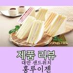 [제품 리뷰] 대만에서 물 건너 온 인싸 샌드위치~ 홍루이젠 샌드위치