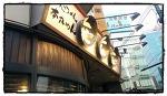 이케부쿠로 무테키야 라멘 맛집 - 도쿄 여행기 (Mutekiya Ramen, Tokyo)