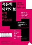 [안내] 제7회 한국기록과정보·문화학회 학술회의
