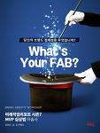 퍼스널브랜드 아이덴티티 찾기 FAB 워크숍 - 마술사 심상범 편 / made byMU