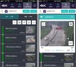 고속도로 교통상황 실시간 cctv 알려주는 앱