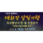 2019 4월 태화강 달빛기행 (2019-4-19(금))