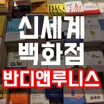 김해 신세계백화점 서점 반디앤루니스