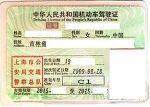 중국운전면허증 한국운전면허증 교환시 운전면허 대사관확인서 필요
