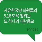 [모두발언] 자유한국당 의원들의 5.18 모욕 행위는 또 하나의 내란음모