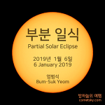 Partial Solar Eclipse (Movie)  부분 일식 (동영상)