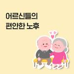 어르신의 편안한 노후_자유한국당