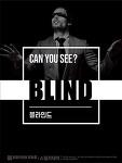 [방탈출/후기] 강남 비밀의 화원 - 블라인드