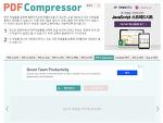 온라인으로 PDF 무손실 압축하기