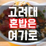 고려대학교 혼밥하기 좋은 음식점 :: 경대컵밥