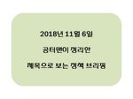 2018년 11월 6일 화요일 제목으로 보는 정책브리핑