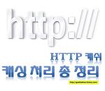 [HTTP 기초_2] 웹 캐쉬 (캐쉬 정리)
