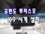 [코란도투리스모] K9 시계 매립하기