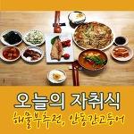 (간단요리 자취집밥) 새우 오징어 해물 부추전, 안동간고등어