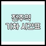 전주역 기차시간표 총정리