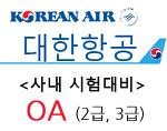 대한항공 OA 2급,3급 사내시험대비반을 운영합니다.