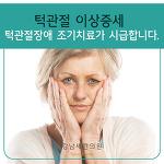 턱관절 증상 자가진단 치료가 빠를수록