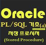 [Oracle] PL/SQL 기초4 - 프로시저(Procedure)