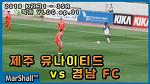 [직관 VLOG ep.01] 2018.11.03 - 제주 유나이티드 vs 경남FC