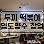 [경기/분식] 두끼 떡볶이 양도양수 [창업비용 2.2억/월순익 800만]